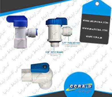 انواع شیر مخزن به کار برده شده در دستگاه های تصفیه آب خانگی واتر سیف