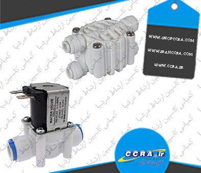 مزایا استفاده از شیر برقی به جای چهار راهی مکانیکی در دستگاه های تصفیه آب خانگی واتر سیف