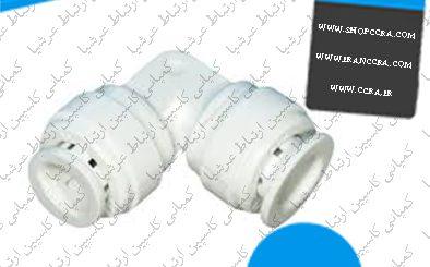 زانو دو سر فیتینگی در دستگاه های تصفیه آب خانگی واتر سیف