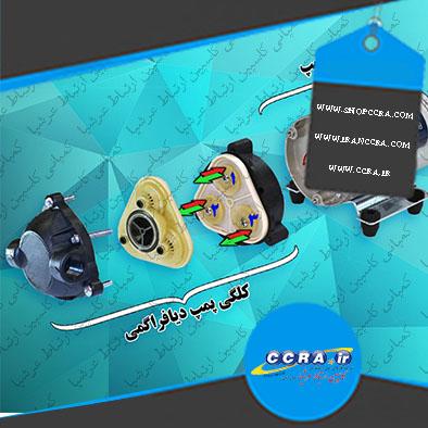 سه عنصر اصلی پمپ دستگاه های تصفیه آب خانگی واتر سیف