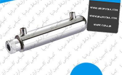 محفظه استیل فیلتر یو وی در دستگاه های تصفیه آب خانگی واتر سیف
