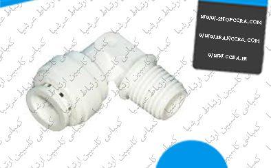 زانویی یک چهارم رزوه یه یک چهارم فیتنگی در دستگاه های تصفیه آب خانگی واتر سیف
