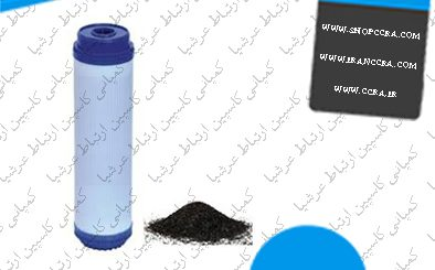 عوارض عدم تعویض به موقع فیلتر کربن فعال گرانول دستگاه تصفیه آب خانگی واتر سیف