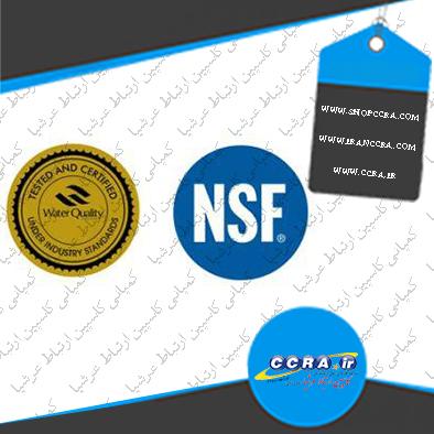 استاندارد NSF