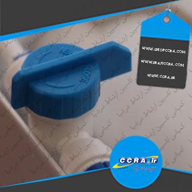 تنظیم شیر میکس دستگاه تصفیه آب خانگی واتر سیف