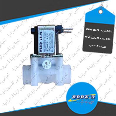 ضرورت استفاده از شیر برقی در دستگاه تصفیه آب واتر سیف