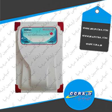 دستگاه تصفیه آب خانگی واترسیف WATER SAFEمدل WS6100CDN