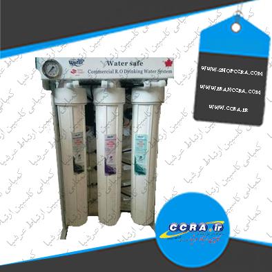 دستگاه تصفیه آب نیمه صنعتی 500 گالنی واتر سیفWATER SAFE