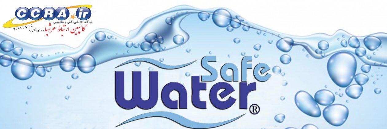 نمایندگی تصفیه آب واتر سیف watersafe